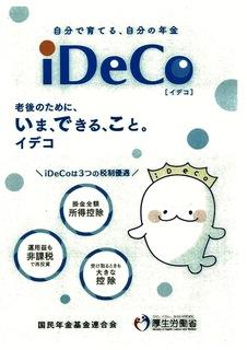 iDeCo普及b.jpg
