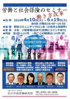seminar2018AprC.jpg