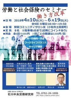 seminar2018jan_01.jpg