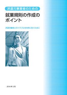 syugyo(派遣).jpg